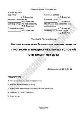 СТП СМБПП 004-2013 Программы предварительных условий