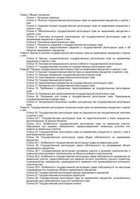 Федеральный закон от 21.07.1997 N 122-ФЗ (ред. от 29.12.2010) О государственной регистрации прав на недвижимое имущество и сделок с ним