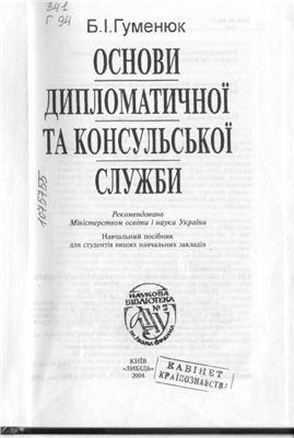 Гуменюк Б.І. Основи дипломатичної та консульської служби