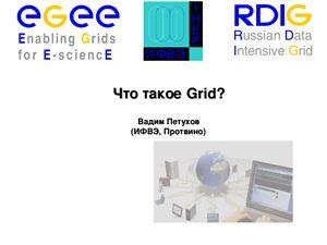 Архив научных статей по архитектуре GRID (грид) систем