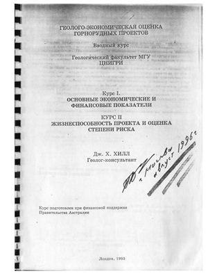 Джон Хилл. Геолого-экономическа оценка горнорудных проектов. Сборник лекций (МГУ, 1993)