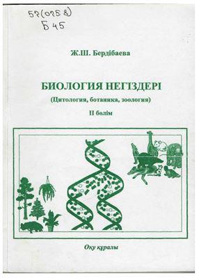 Бердібаева Ж.Ш. Биология негіздері (Тәнтану, генетика және селекция, эволюциялық ілім, экология) II бөлім