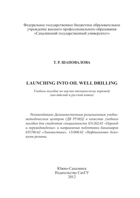 Шаповалова Т.Р. Launching into oil well drilling