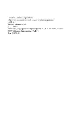 Гасимова С.И. Историко-лингвистический анализ татарских прозвищ
