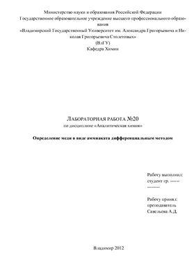 Определение меди в виде аммиаката дифференциальным методом