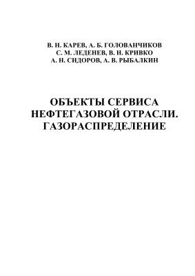 Карев В.Н., Голованчиков А.Б. и др. Объекты сервиса нефтегазовой отрасли. Газораспределение