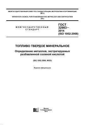 ГОСТ 32983-2014 (ISO 1952:2008) Топливо твердое минеральное. Определение металлов, экстрагируемых разбавленной соляной кислотой