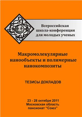 Третья всероссийская школа-конференция Макромолекулярные нанообъекты и полимерные нанокомпозиты