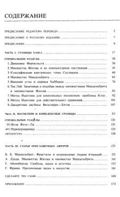 Пайтген Х.-О. Рихтер П.Х. Красота фракталов. Образы комплексных динамических систем