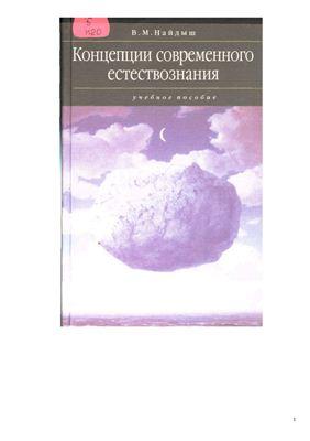 Найдыш В.М. Концепции современного естествознания