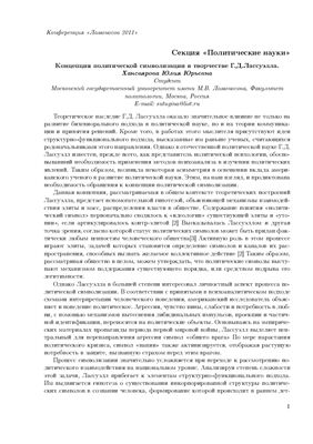 Хансвярова Ю.Ю. Концепция политической символизации в творчестве Г.Д.Лассуэлла