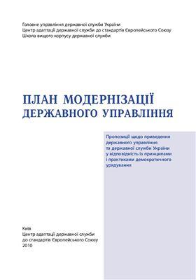 Мотренко Т. (заг. ред.) План модернізації державного управління