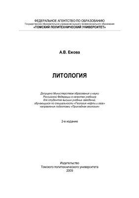 Ежова А.В. Литология