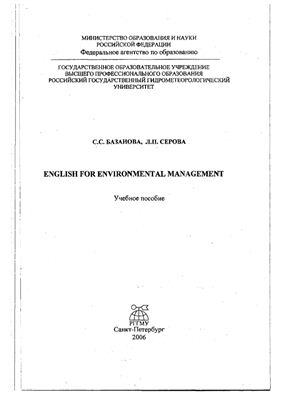 Базанова С.С., Серова Л.П. English for Environmental Management