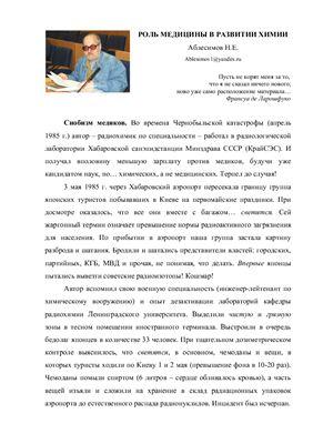 Аблесимов Н.Е. Роль медицины в развитии химии