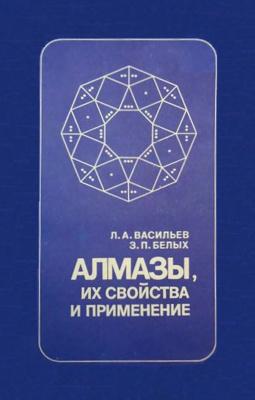 Васильев Л.А., Белых З.П. Алмазы, их свойства и применение