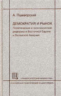 Пшеворский А. Демократия и рынок. Политические и экономические реформы в Восточной Европе и Латинской Америке
