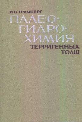 Грамберг И.С. Палеогидрохимия терригенных толщ (на примере верхнепалеозойских отложений севера Средней Сибири)