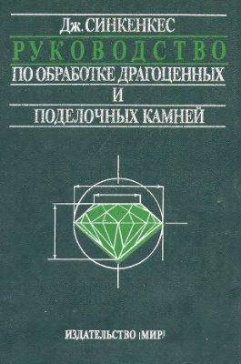 Синкенкес Дж. Руководство по обработке драгоценных и поделочных камней. )
