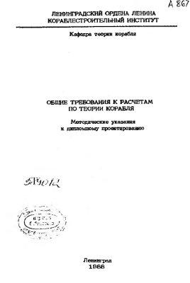 Артюшков Л.С. и др. Общие требования к расчетам по теории корабля