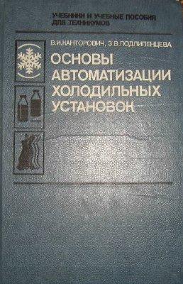 Канторович В.И., Подлипенцева З.В. Основы автоматизации холодильных установок