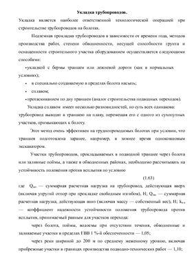 Иванова С.И. (сост) Трубопроводы. Укладка, балластировка, отбраковка, изоляция. Расчеты