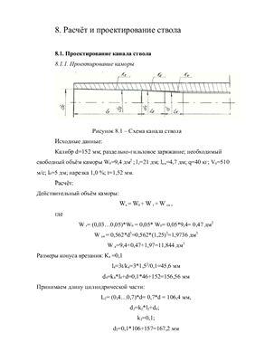 Контрольная работа - Расчёт и проектирование ствола. Калибр 152,6 мм