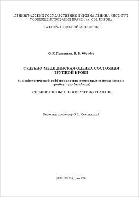 Поркшеян О.X., Обрубов В.К. Судебно-медицинская оценка состояния трупной крови