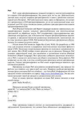 Лавров В.А. Лекции по параллельному и сетевому программированию