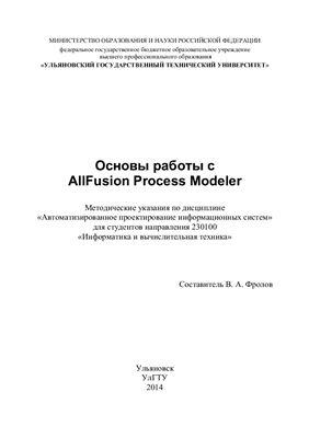 Фролов В.А. Основы работы с AllFusion Process Modeler