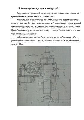 Дипломная работа - Анализ надежности гидропривода стыкосварочной машины Maiebach