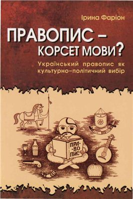 Фаріон І. Правопис - корсет мови? Український правопис як культурно-політичний вибір