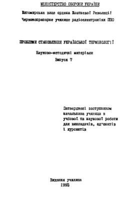 Пономаренко Л.О. Проблеми становлення української термінології