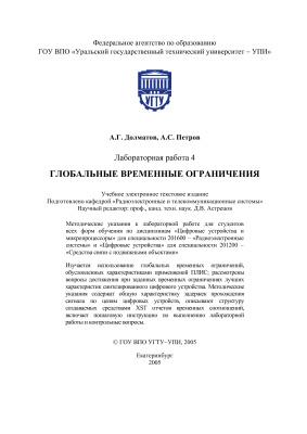 Долматов А.Г., Петров А.С. Глобальные временные ограничения