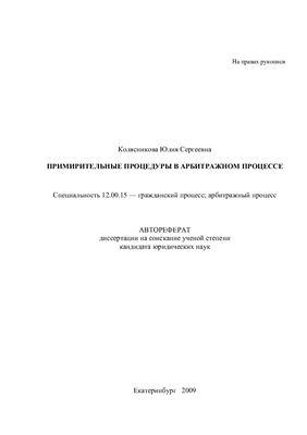 Колясникова Ю.С. Примирительные процедуры в арбитражном процессе
