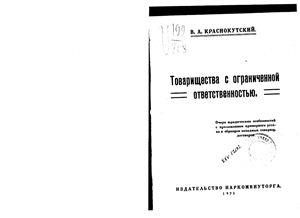 Краснокутский В.А. Товарищества с ограниченной ответственностью