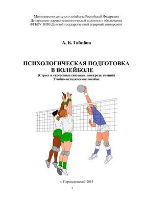 Габибов А.Б. Психологическая подготовка в волейболе (Стресс и стрессовые ситуации, контроль эмоций)