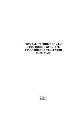Государственный доклад о состоянии культуры в Российской Федерации в 2013 году