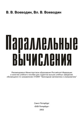 Воеводин В.В., Воеводин Вл.В. Параллельные вычисления