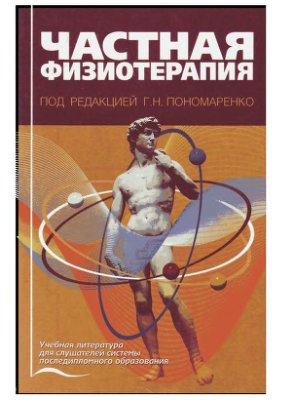 Пономаренко Г.Н. Частная физиотерапия