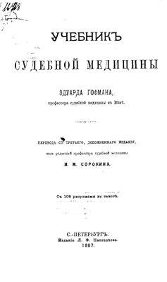 Гофман Э. Учебник судебной медицины