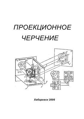 Дмитриенко Л.В. Проекционное черчение