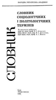 Астахова В.І., Даниленко В.І., Панов А.І. (ред.) Словник соціологічних та політологічних термінів