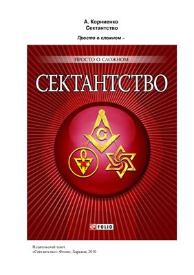 Корниенко А.В. Сектантство