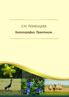 Тюменцева Е.М. Биогеография. Практикум