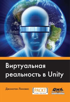 Линовес Д. Виртуальная реальность в Unity