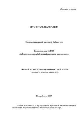 Крук Н.В. Модель современной школьной библиотеки