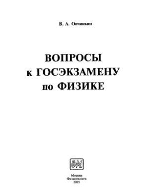 Овчинкин В.А. Вопросы к госэкзамену по физике