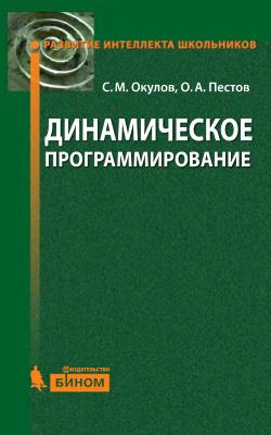 Окулов С.М., Пестов О.А. Динамическое программирование