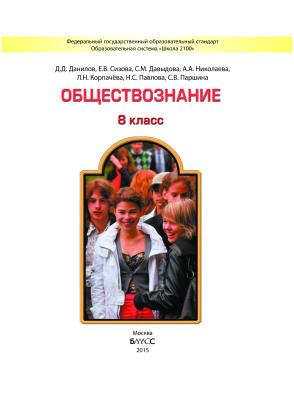 Данилов Д.Д., Сизова Е.В. и др. Обществознание. 8 класс